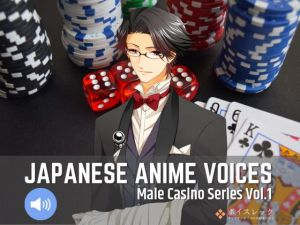 Japanese Anime Voices:Male Casino Series Vol.1(ボイスレック) [d_161526]