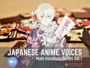Japanese Anime Voices:Male Hanafuda Series Vol.1(ボイスレック) [d_162520]