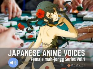 Japanese Anime Voices:Female Mahjongg Series Vol.1(ボイスレック) [d_164962]