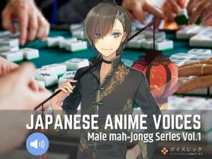 Japanese Anime Voices:Male Mahjongg Series Vol.1(ボイスレック) [d_164963]