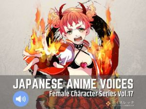 Japanese Anime Voices:Female Character Series Vol.17(ボイスレック) [d_170380]