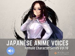 Japanese Anime Voices:Female Character Series Vol.18(ボイスレック) [d_170381]