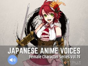 Japanese Anime Voices:Female Character Series Vol.19(ボイスレック) [d_170382]