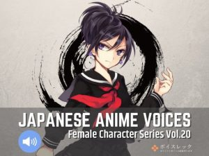 Japanese Anime Voices:Female Character Series Vol.20(ボイスレック) [d_179699]
