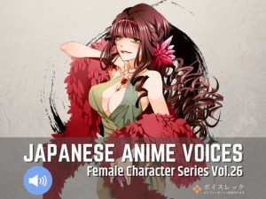 Japanese Anime Voices:Female Character Series Vol.26(ボイスレック) [d_179757]