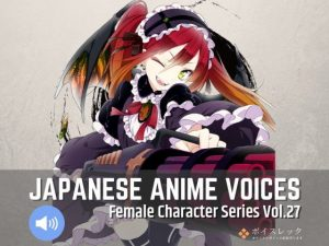 Japanese Anime Voices:Female Character Series Vol.27(ボイスレック) [d_179758]