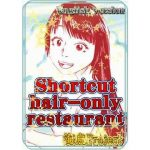 Shortcut hair only restaurant(海鳥プロジェクト) [d_183747]