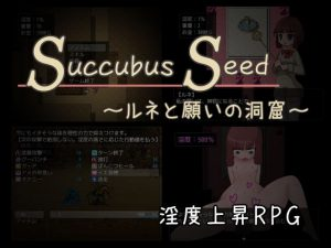 Succubus Seed 〜ルネと願いの洞窟〜(ミルフイ油) [d_187874]