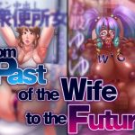 From past of the wife to the future(STK) [d_193286]