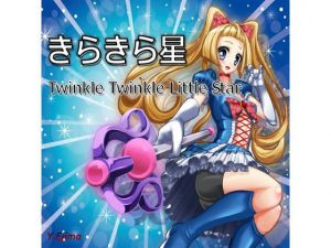 Twinkle Twinkle Little Star (きらきら星)(ラスト・ゲームメーカー) [d_197489]