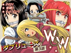 W&W第3話『二人の女と英雄の町』(夢かき屋) [d_207433]